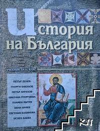 История на България за 11. клас