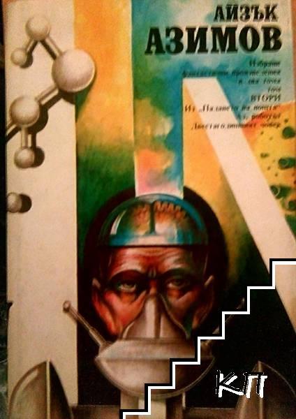 Избрани фантастични произведения в два тома. Том 2