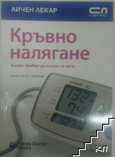 Кръвно налягане