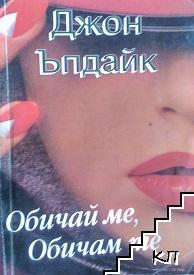 Обичай ме, обичам те