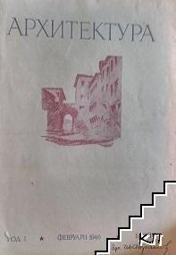Архитектура. Бр. 2 / 1946