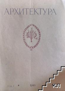 Архитектура. Бр. 5 / 1946