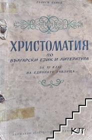 Христоматия по български език и литература за 11. клас на единните училища