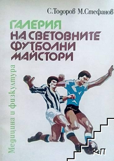 Галерия на световните футболни майстори