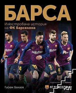 """Барса - илюстрована история на ФК """"Барселона"""""""