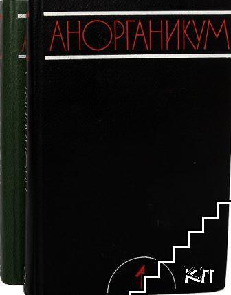 Анорганикум в двух томах. Том 1-2