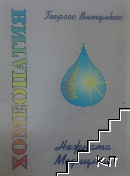 Хомеопатия - нежната медицина