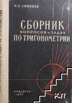 Сборник вопросов и задач по тригонометрии