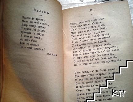 Песме Бранкове