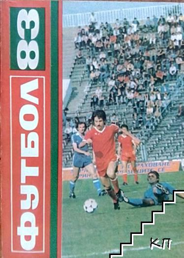 Футбол '83