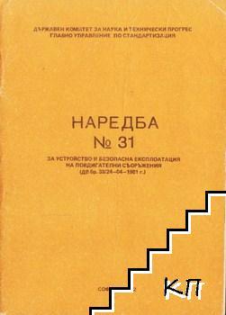 Наредба № 31