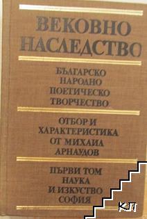 Вековно наследство. Том 1: Българско народно поетическо творчество
