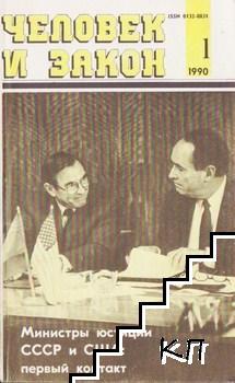 Человек и закон. Бр. 1 / 1990