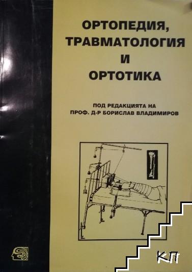 Ортопедия, травматология и ортотика