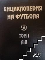 Енциклопедия на футбола в два тома. Том 1-2