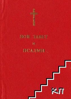 Новият завет на нашия Господ Исус Христос и псалмите