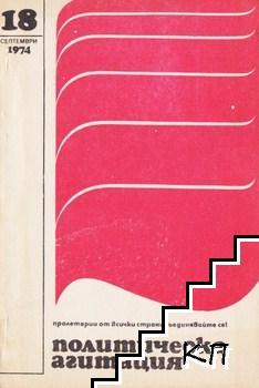 Политическа агитация. Бр. 18 / 1974