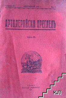 Артилерийски прегледъ. Кн. 7 / декемврий 1930