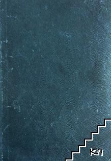 Къмъ пропасть (Допълнителна снимка 1)