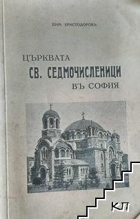 """Църквата """"Св. Седмочисленици"""" София"""
