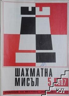 Шахматна мисъл. Кн. 5 / 1987
