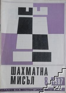 Шахматна мисъл. Кн. 8 / 1987