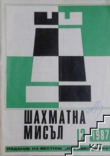 Шахматна мисъл. Кн. 12 / 1987