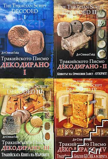 Тракийското писмо - декодирано. Част 1-5 / The Tracian Script Decoded. Part 1-5