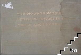 Учебното дело в България