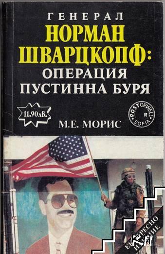 Генерал Норман Шварцкопф: Операция Пустинна буря