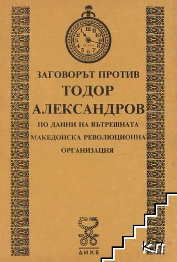 Заговорът против Тодор Александров