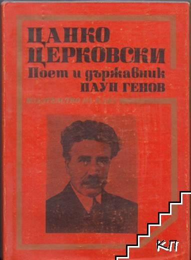 Цанко Церковски: Поет и държавник
