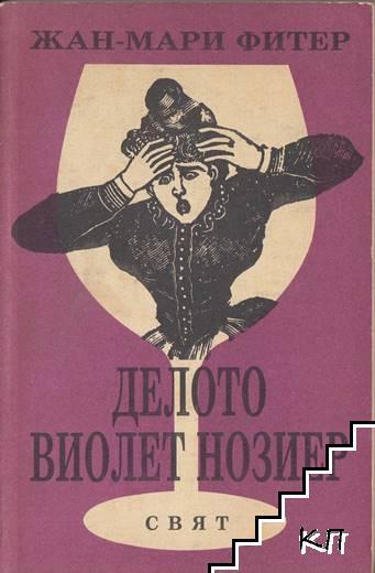 Делото Виолет Нозиер