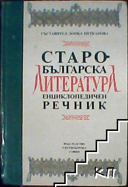 Старобългарска литература. Енциклопедичен речник