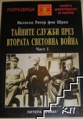 Тайните служби през Втората световна война. Част 1