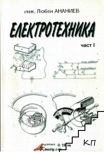 Електротехника. Част 1