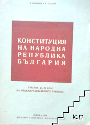 Конституция на Народна република България. Учебник за 11. клас на общообразователните училища