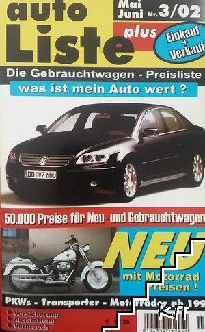 Auto liste plus. № 3 / 2002