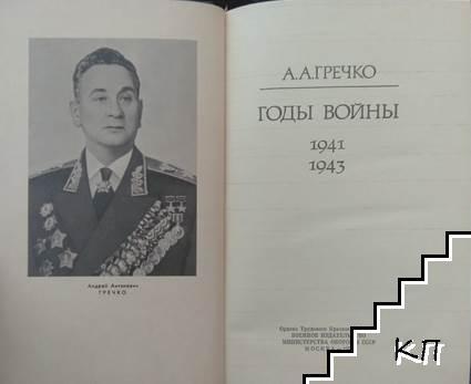 Годы войны 1941-1943