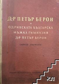 """Д-р Петър Берон и Одринската българска мъжка гимназия """"Д-р Петър Берон"""""""
