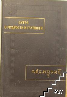 Памятники писменности Востока. Том 7: Сутра мудрости и глупости (Дзанлундо)