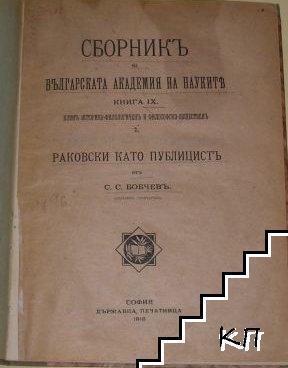 Сборникъ на Българската академия на науките. Книга 9