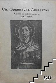 Светиите: Св. Францискъ Асисийски. Бр. 125-136 / 1928-1929