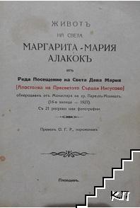 Светиите: Животъ на света Маргарита - Мария Алакокъ. Бр. 207-208 / 1935