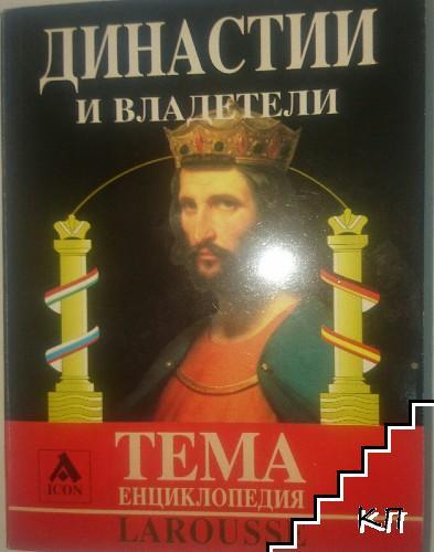 Династии и владетели