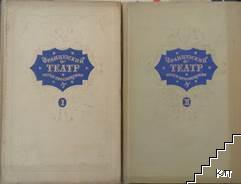 Французский театр эпохи просвещения в двух томах. Том 1-2
