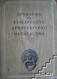 Проблеми на българското архитектурно наследство