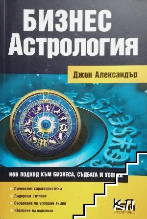 Бизнес астрология