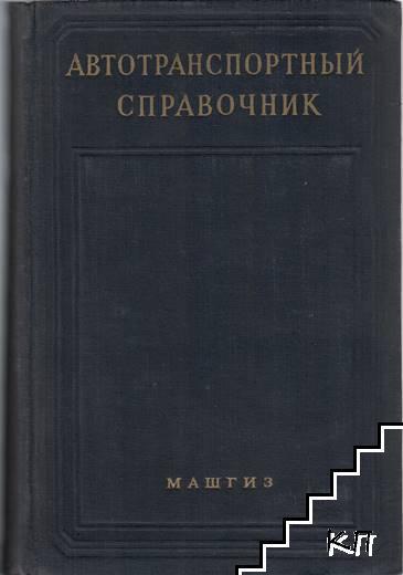 Автотранспортный справочник