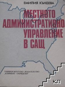 Местното административно управление в САЩ